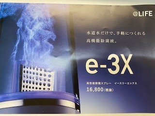 e-3Xの写真